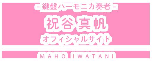 -鍵盤ハーモニカ奏者- ケンハモニスタMAHO オフィシャルサイト